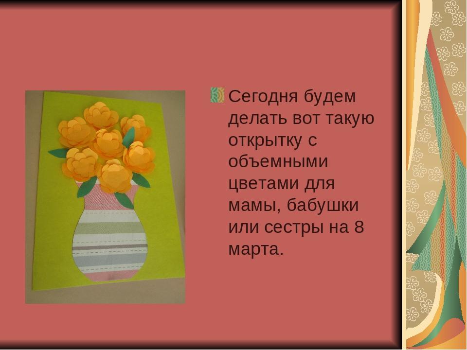 Конспект урока по теме открытка 3 класс изо школа россии