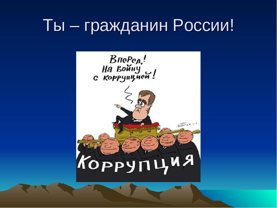 принадлежат борьба с коррупцией в россии презентация антенны хороши для