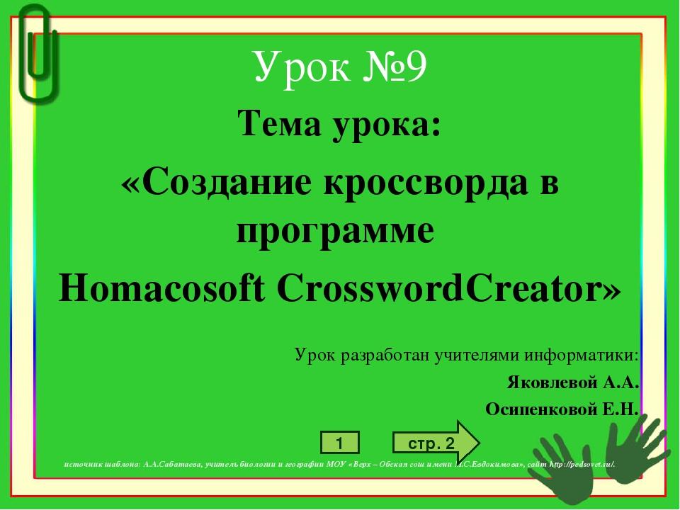 Урок №9 Тема урока: «Создание кроссворда в программе Homacosoft CrosswordCrea...