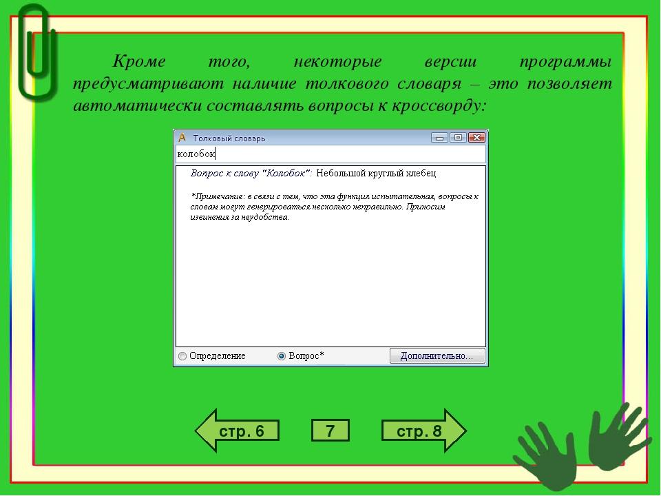 Кроме того, некоторые версии программы предусматривают наличие толкового слов...