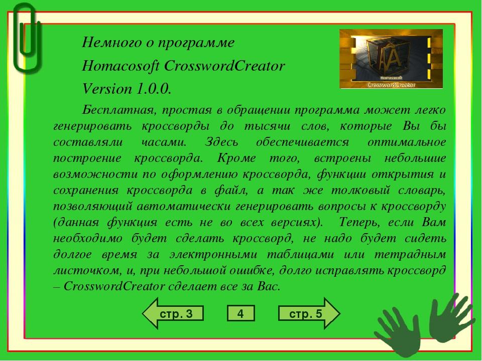 Немного о программе Homacosoft CrosswordCreator Version 1.0.0. Бесплатная, пр...