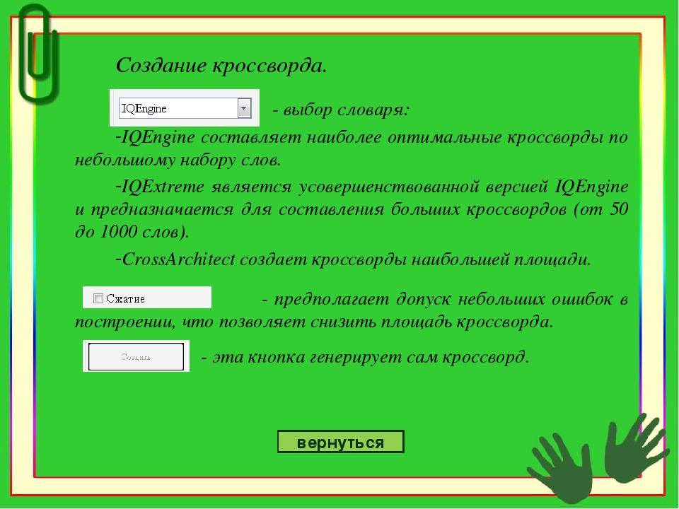 Создание кроссворда. - выбор словаря: IQEngine составляет наиболее оптимальны...