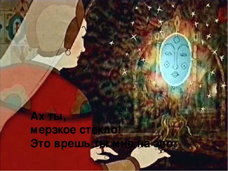 Картинка зеркальце из сказки о семи богатырях