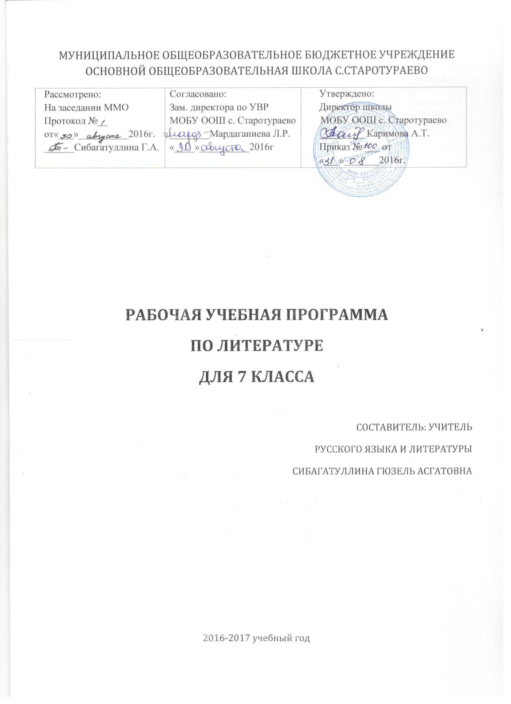 Календарно-тематическое планирование по литературе 8 класс бирюкова нартов