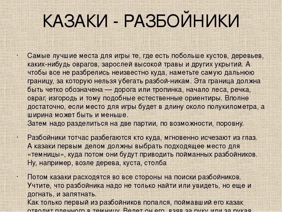 казаки-разбойники фильм краткое содержание поможет