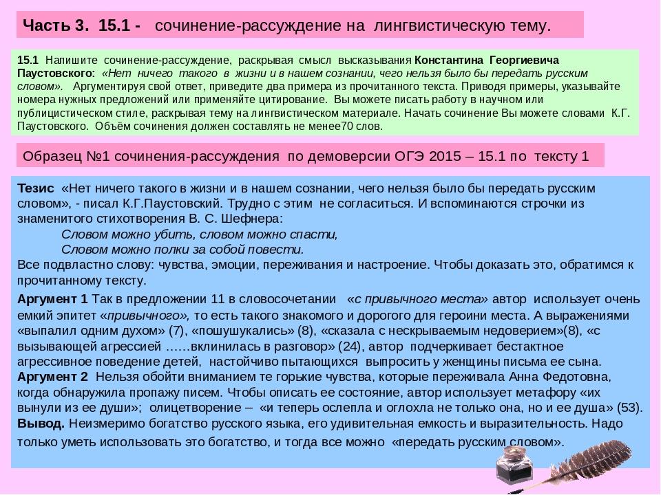 объявления предложения раскрыть тему на лингвистическом материале рассмотрении гражданского