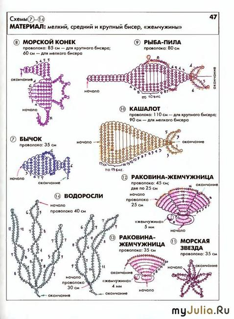 Как сделать из бисера морских