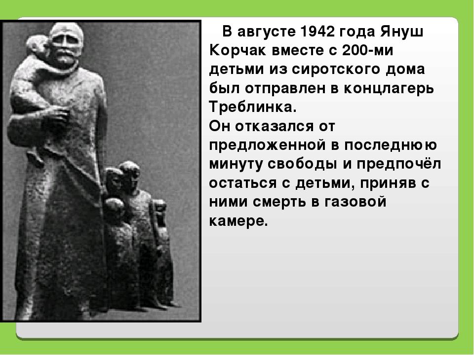В августе 1942 года Януш Корчак вместе с 200-ми детьми из сиротского дома бы...