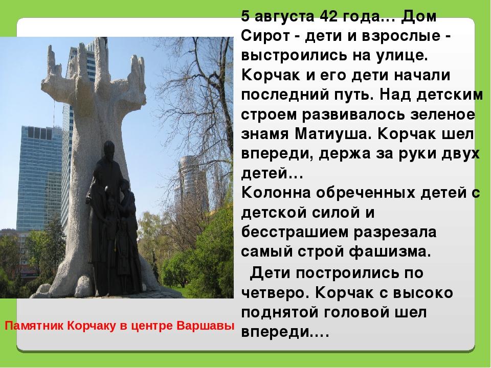5 августа 42 года… Дом Сирот - дети и взрослые - выстроились на улице. Корча...
