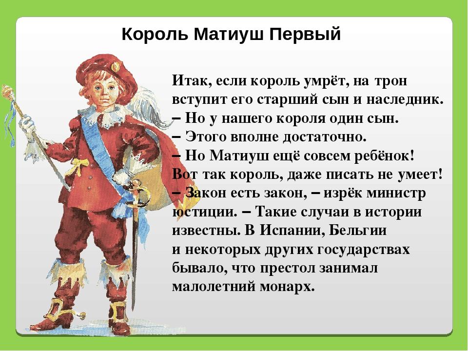 Король Матиуш Первый Итак, если король умрёт, натрон вступит его старший сын...