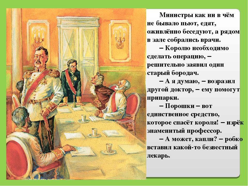 Министры какнивчём небывало пьют, едят, оживлённо беседуют, арядом взал...