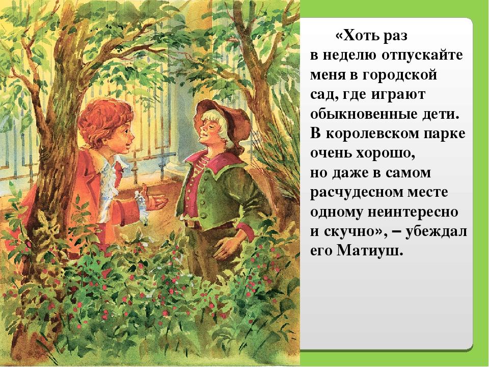 «Хоть раз внеделю отпускайте меня вгородской сад, гдеиграют обыкновенные д...