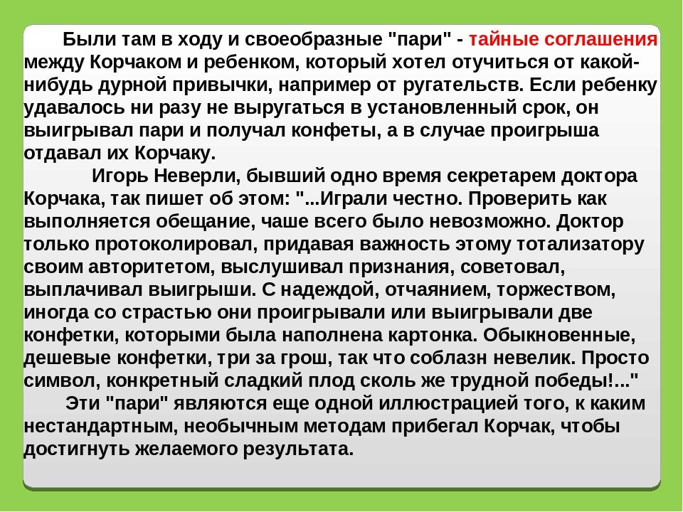 """Были там в ходу и своеобразные """"пари"""" - тайные соглашения между Корча..."""