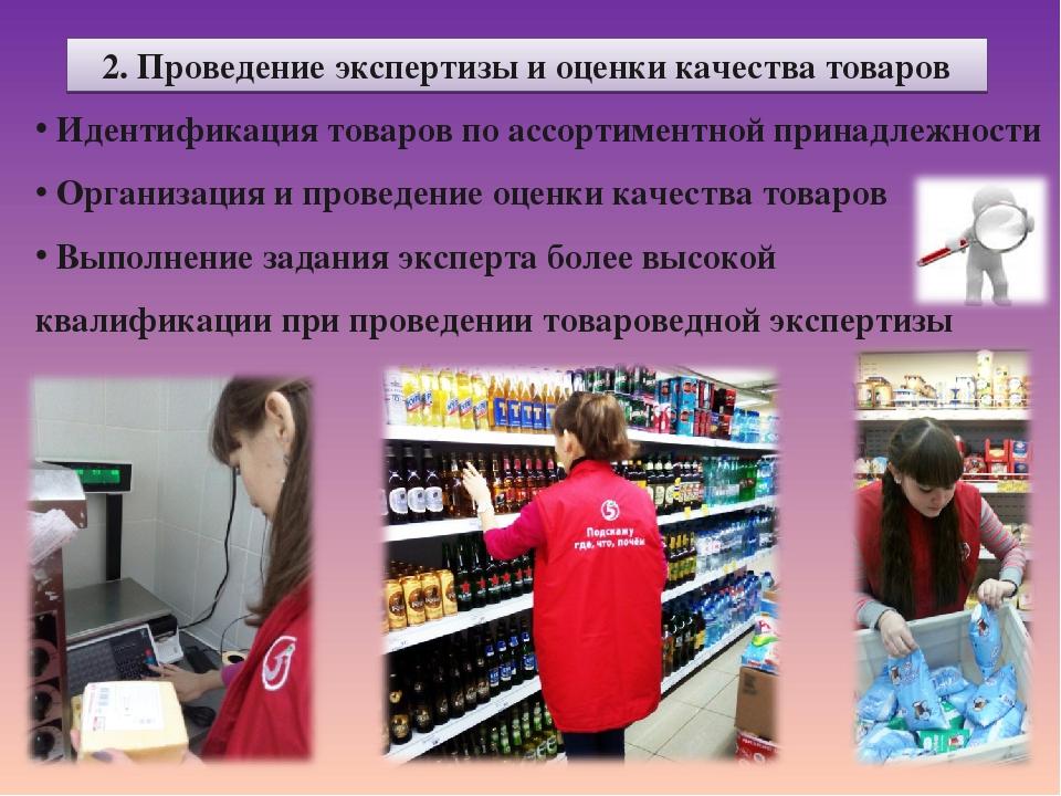 картинки товароведение и экспертиза качества потребительских товаров поэтому берите