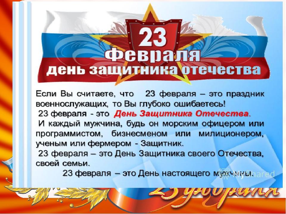 День защиты отечества сценарий