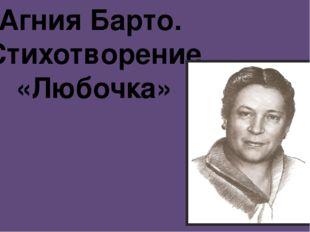 Агния Барто. Стихотворение «Любочка»