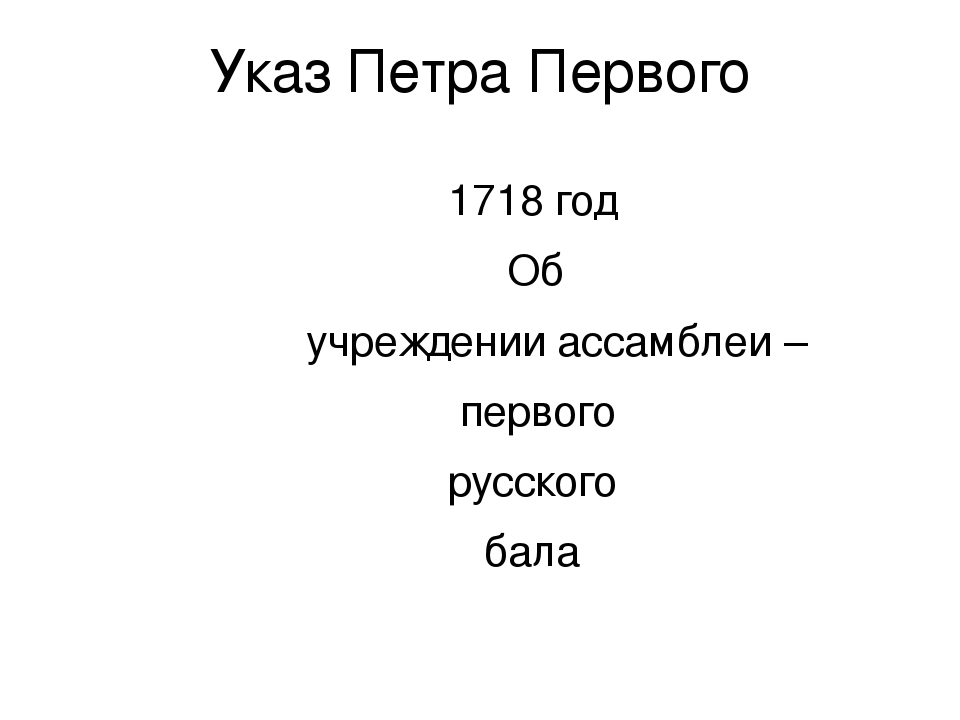 Указ Петра Первого 1718 год Об учреждении ассамблеи – первого русского бала