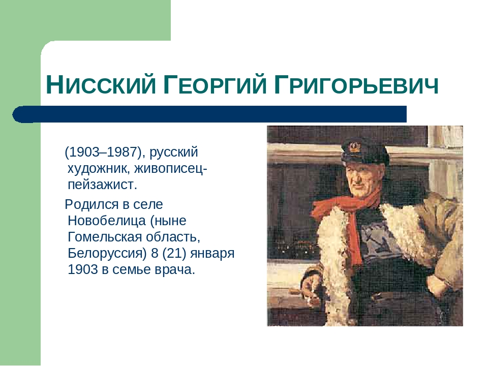 Картине г.г. нисский русскому по гдз. класс. по языку 5