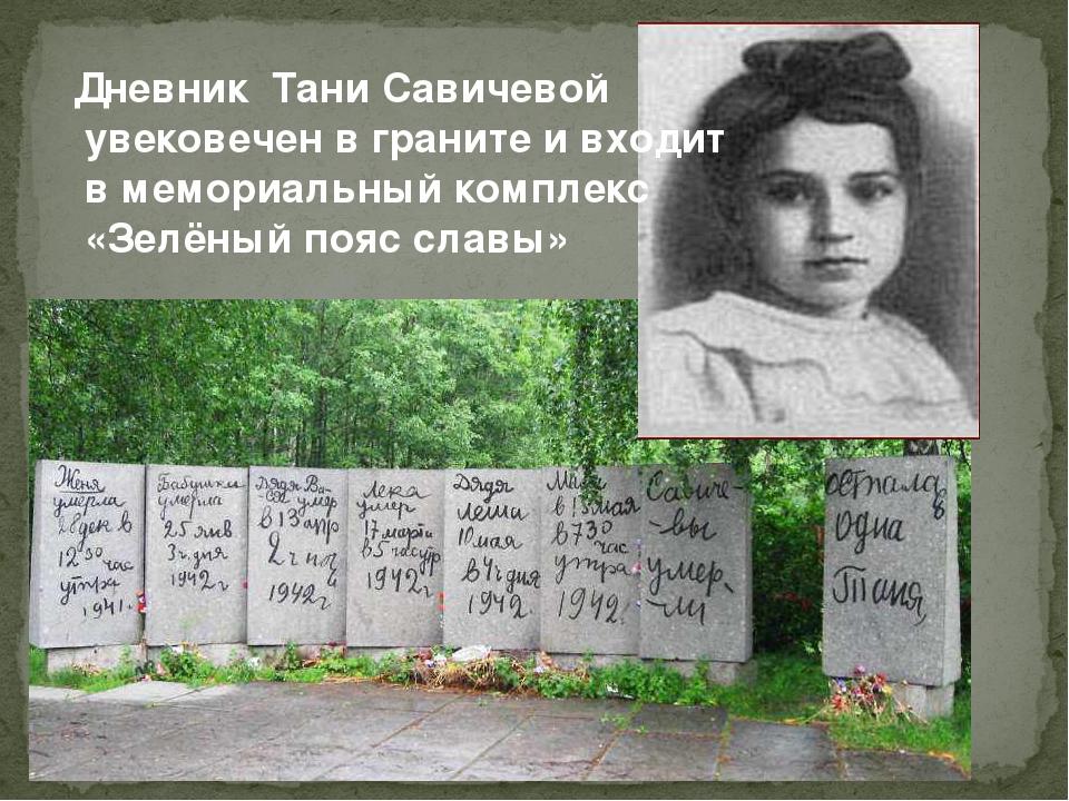 картинка мемориал дневник тани савичевой говорим разрешении