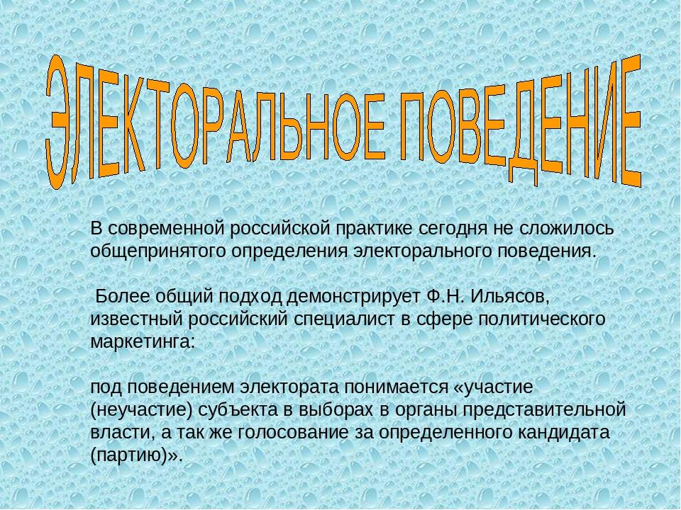 В современной российской практике сегодня не сложилось общепринятого определе...