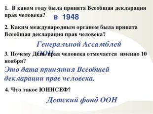 1. В каком году была принята Всеобщая декларация прав человека? в 1948 2. Как