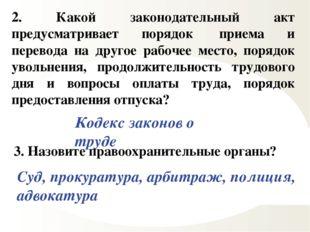 2. Какой законодательный акт предусматривает порядок приема и перевода на др