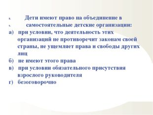 Дети имеют право на объединение в самостоятельные детские организации: а) пр