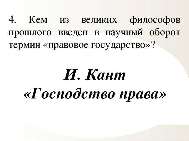 4. Кем из великих философов прошлого введен в научный оборот термин «правовое...