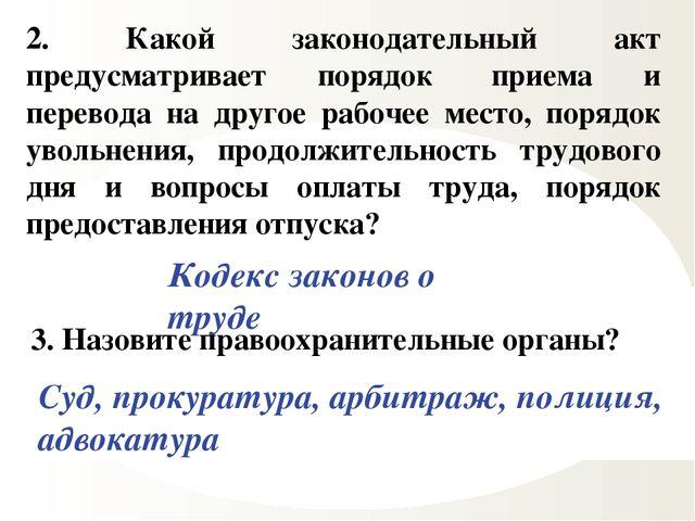 2. Какой законодательный акт предусматривает порядок приема и перевода на др...
