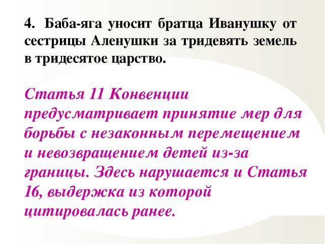 4. Баба-яга уносит братца Иванушку от сестрицы Аленушки за тридевять земель...