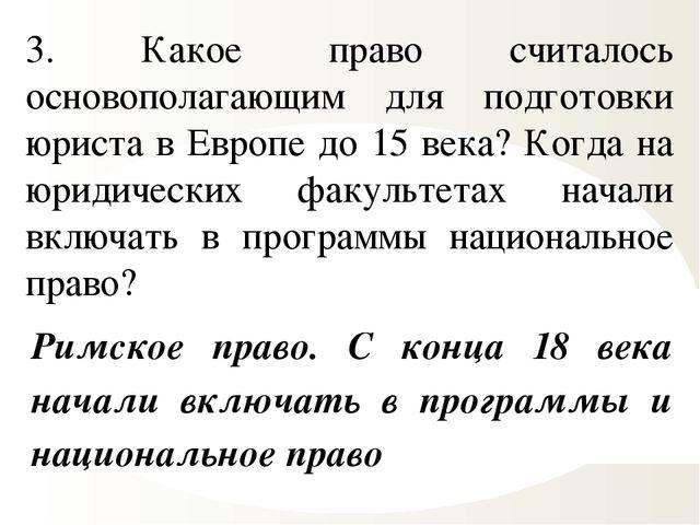 3. Какое право считалось основополагающим для подготовки юриста в Европе до 1...