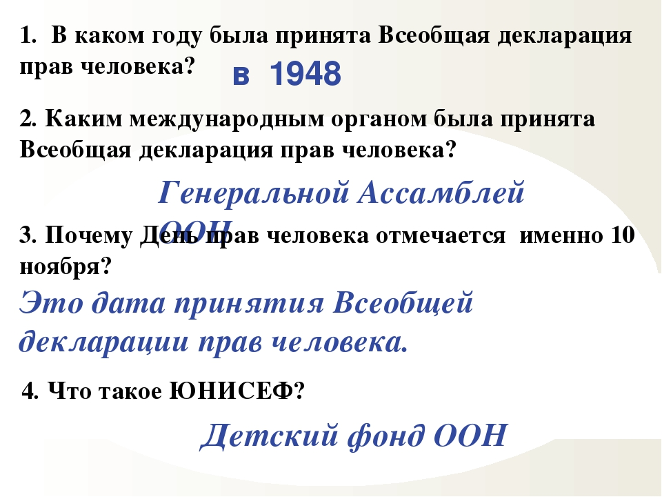 1. В каком году была принята Всеобщая декларация прав человека? в 1948 2. Как...
