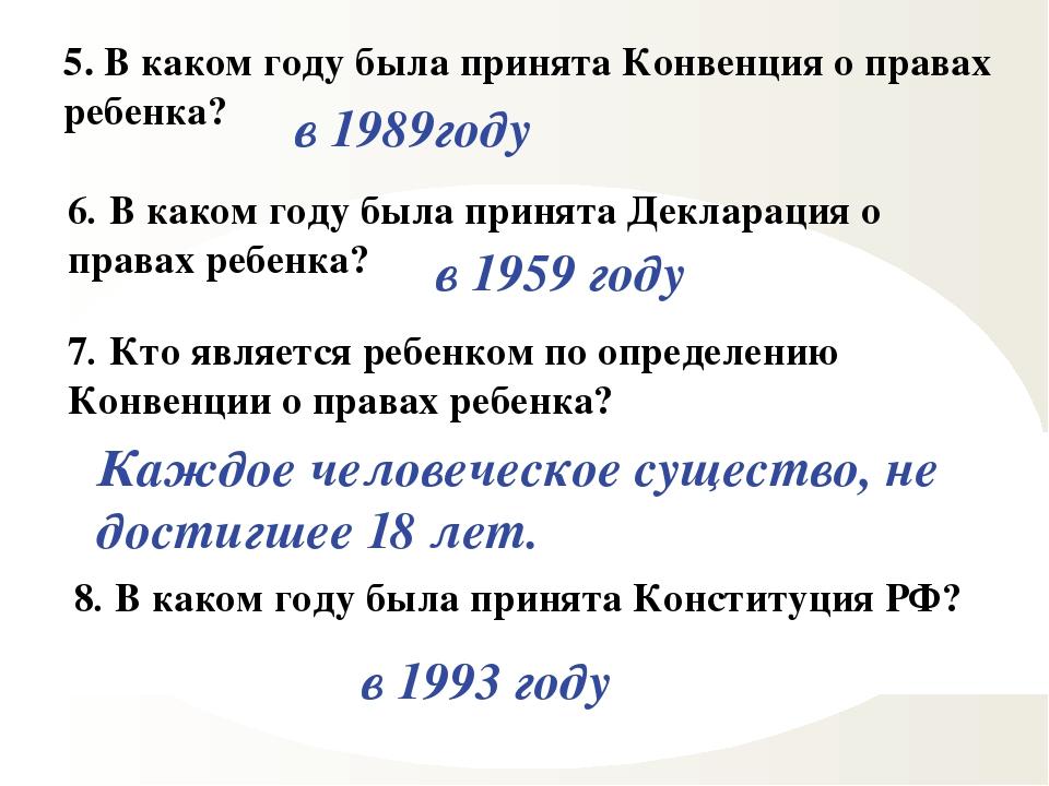 5. В каком году была принята Конвенция о правах ребенка? в 1989году 6. В како...