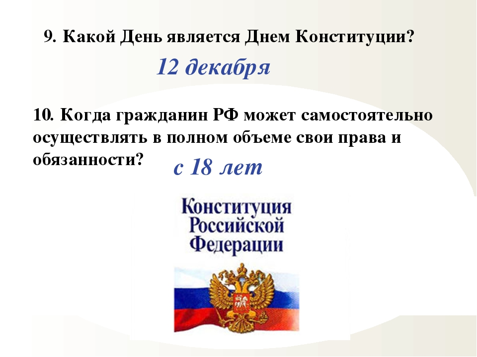 9. Какой День является Днем Конституции? 12 декабря 10. Когда гражданин РФ мо...