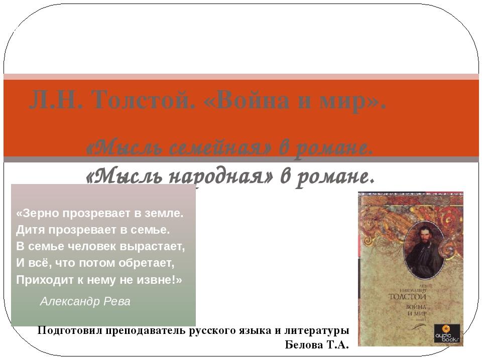 «Мысль семейная» в романе. «Мысль народная» в романе. Л.Н. Толстой. «Война и...