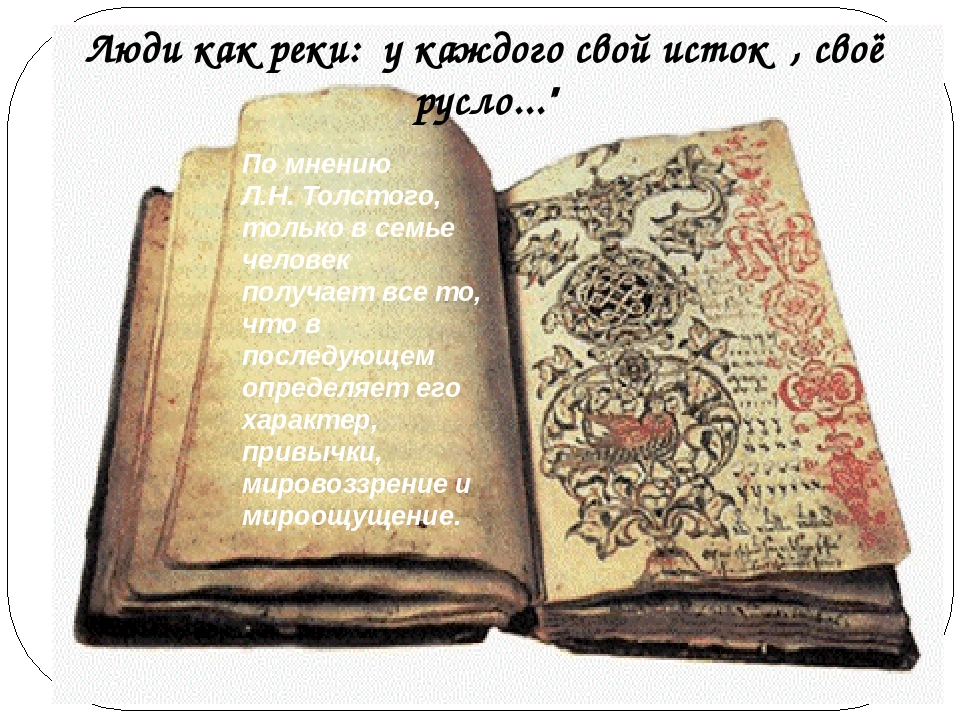 По мнению Л.Н. Толстого, только в семье человек получает все то, что в послед...
