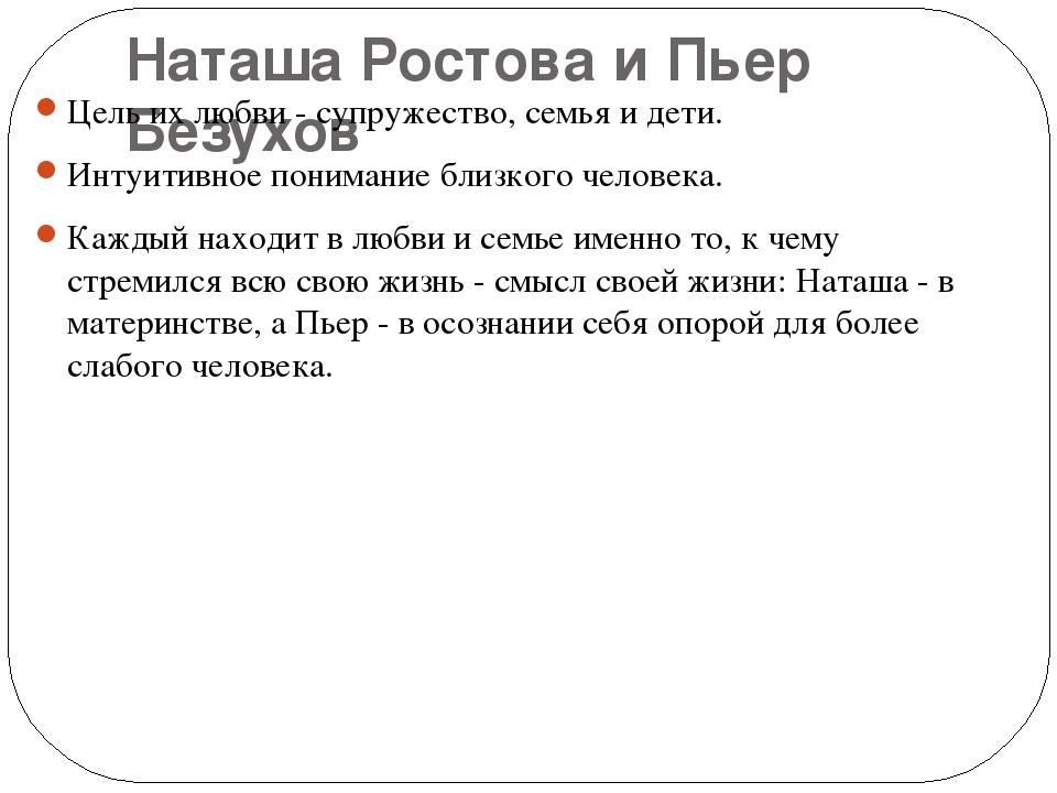 Наташа Ростова и Пьер Безухов Цель их любви - супружество, семья и дети. Инту...