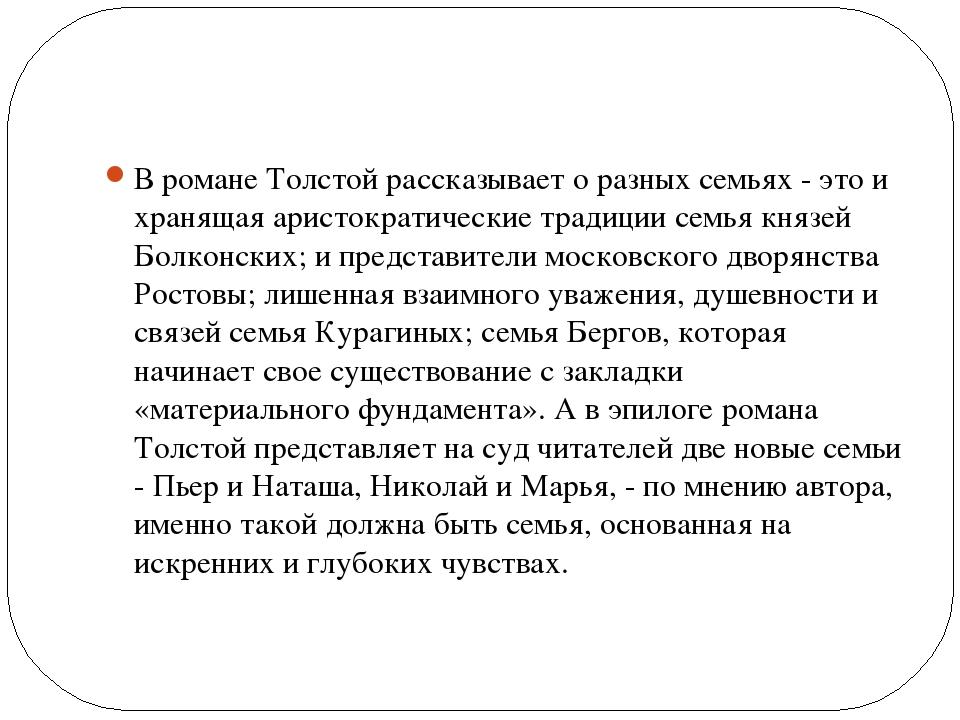 В романе Толстой рассказывает о разных семьях - это и хранящая аристократичес...
