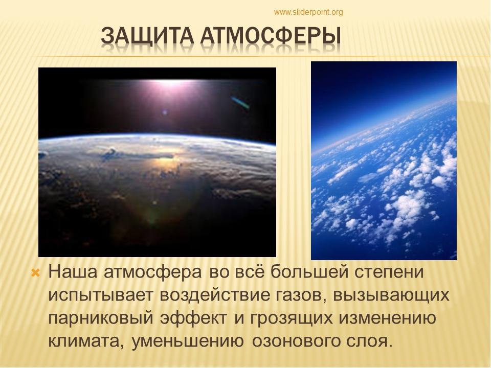 Источники загрязнения, поступления эмиссий в атмосферу, их состав и последствия