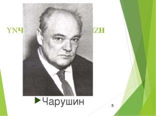 YNЧQWАRРSУUШYVИZН Чарушин