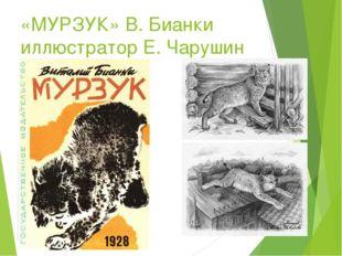 «МУРЗУК» В. Бианки иллюстратор Е. Чарушин