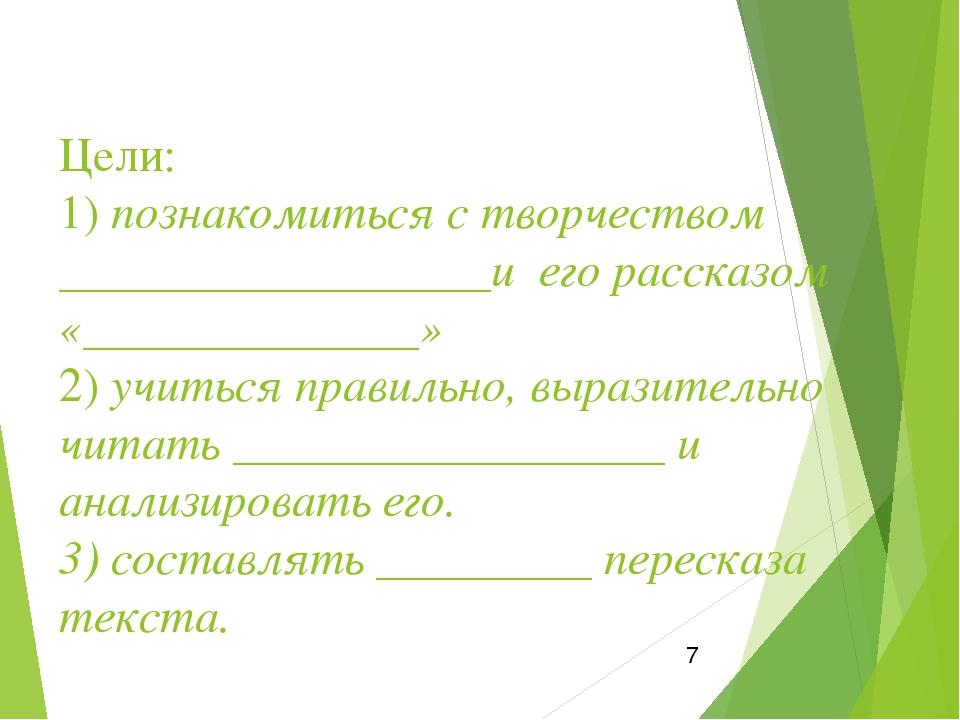 Цели: 1) познакомиться с творчеством __________________и его рассказом «____...