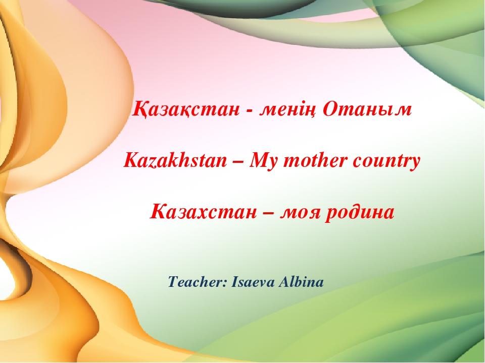 essay my motherland