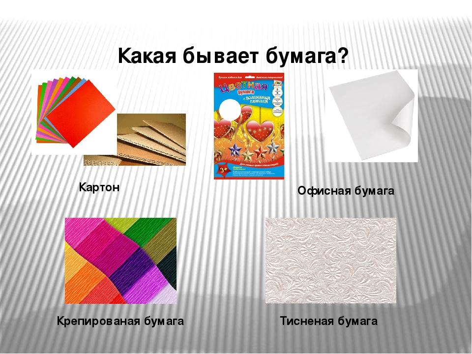 разделась свойства цветной бумаги обязательно