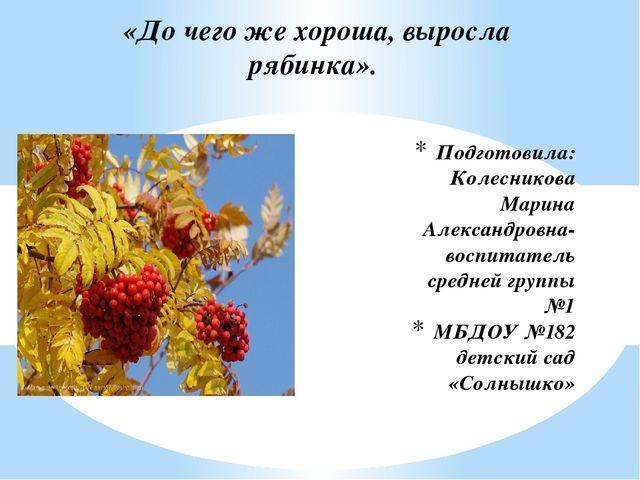 Подготовила: Колесникова Марина Александровна- воспитатель средней группы №1...