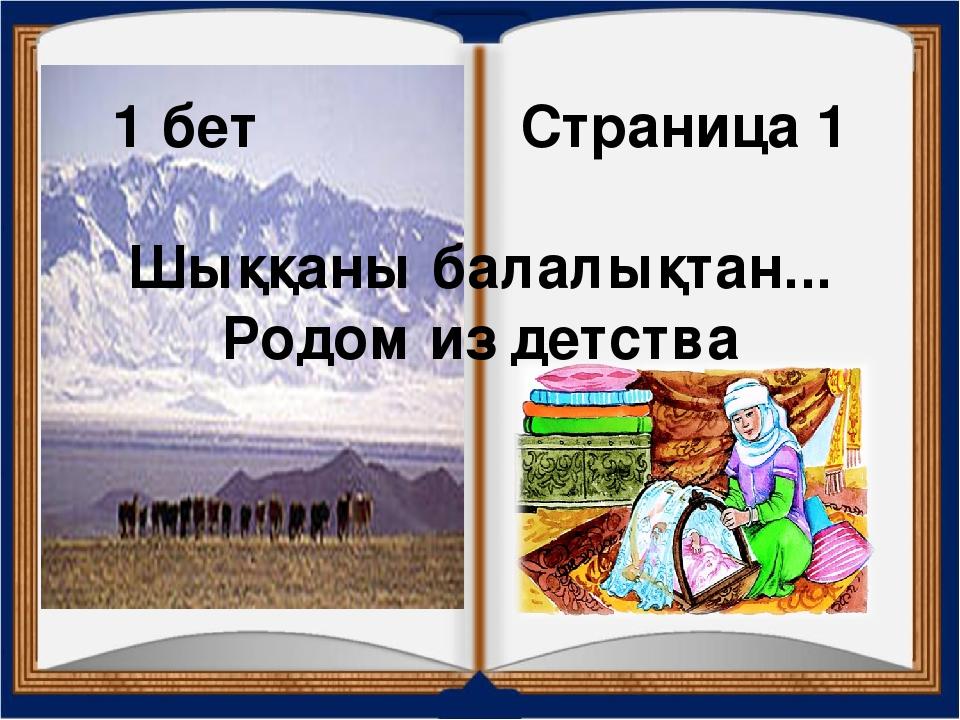 1 бет Страница 1 Шыққаны балалықтан... Родом из детства