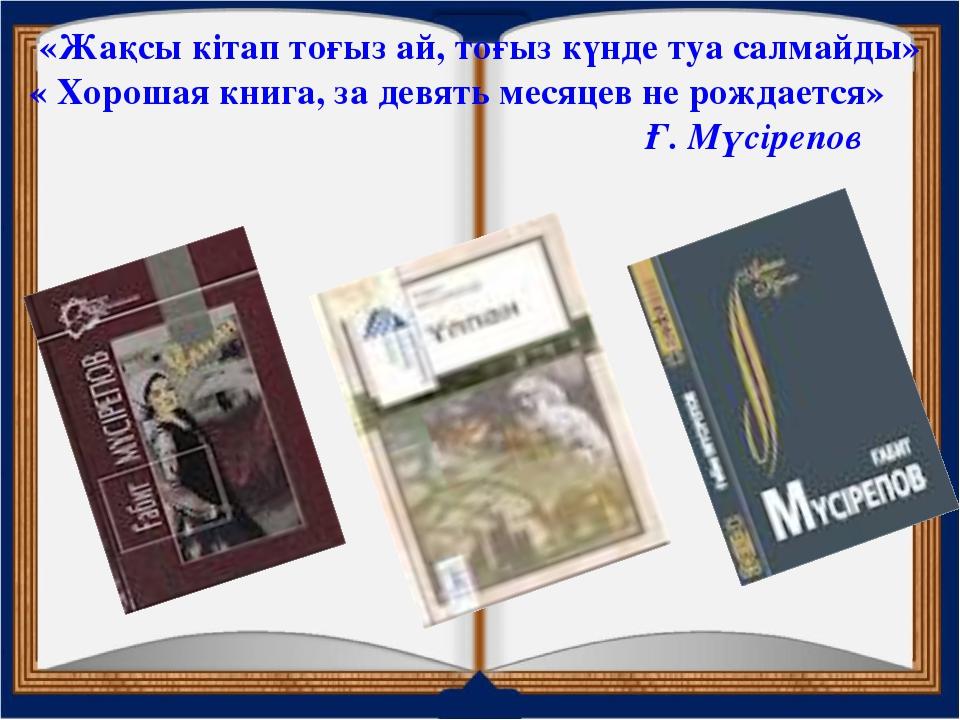 «Жақсы кітап тоғыз ай, тоғыз күнде туа салмайды» « Хорошая книга, за девять м...