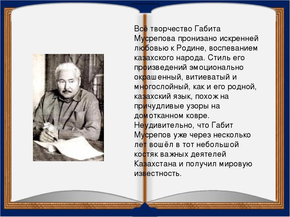Всё творчество Габита Мусрепова пронизано искренней любовью к Родине, воспева...