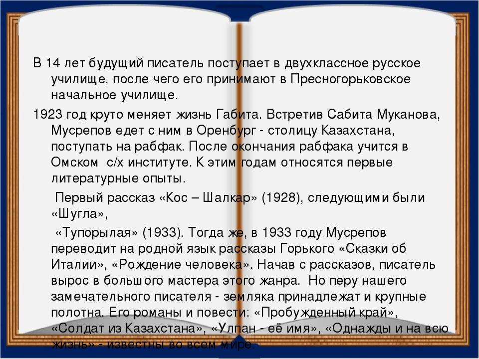 В 14 лет будущий писатель поступает в двухклассное русское училище, после че...