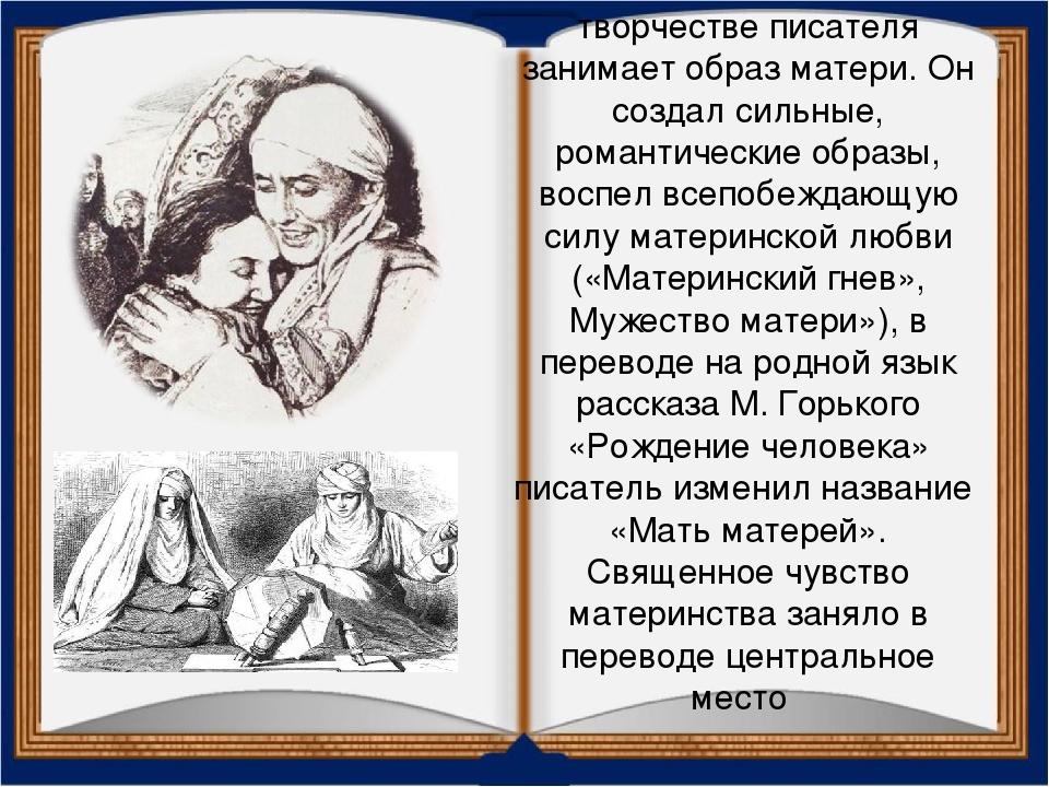Заметное место в творчестве писателя занимает образ матери. Он создал сильные...